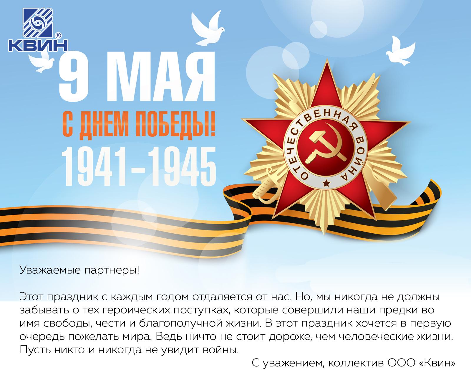 Поздравление 9 мая организации